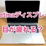 MacのRetinaディスプレイで目が疲れるときの対処法