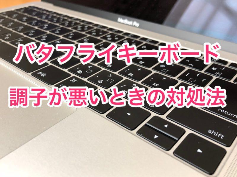 【MacBook/Pro】バタフライキーボードの調子が悪いときの対処法