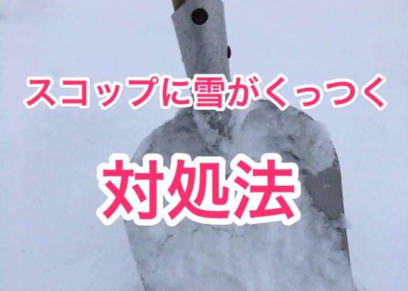 【雪かき】スコップに雪がくっついて重くならなくする方法!