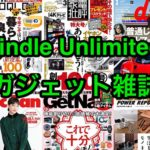 Kindle Unlimitedで読み放題の「IT・ガジェット雑誌」まとめ!