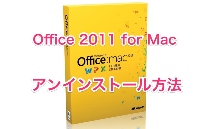 「Office 2011 for Mac」をアンインストールする方法