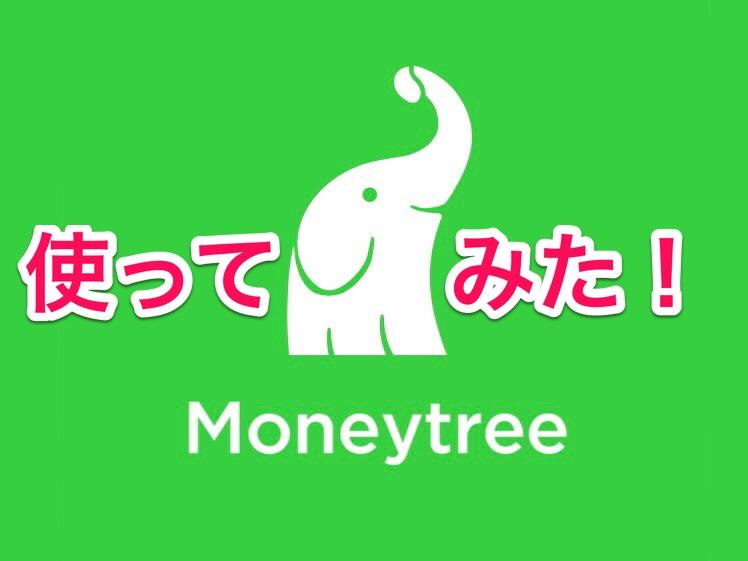 【Moneytree】自動家計簿アプリを使ったら生活に変化が!