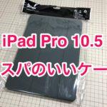 JETech iPad Pro 10.5 ケース