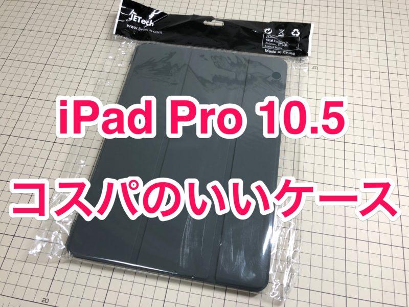 【レビュー】「JETech iPad Pro 10.5インチ用ケース」コスパ最強?