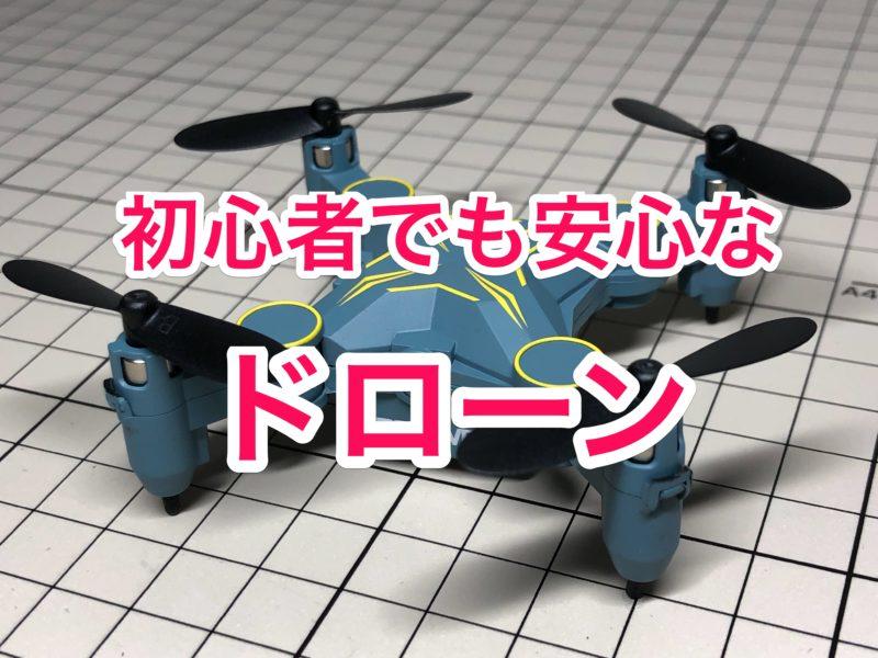 【PR】初心者でも簡単に操作できる小型ドローン「DBPOWER 901H」