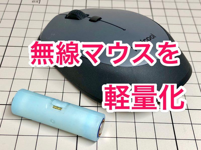 【裏技】ワイヤレスマウスを軽量化させる方法!