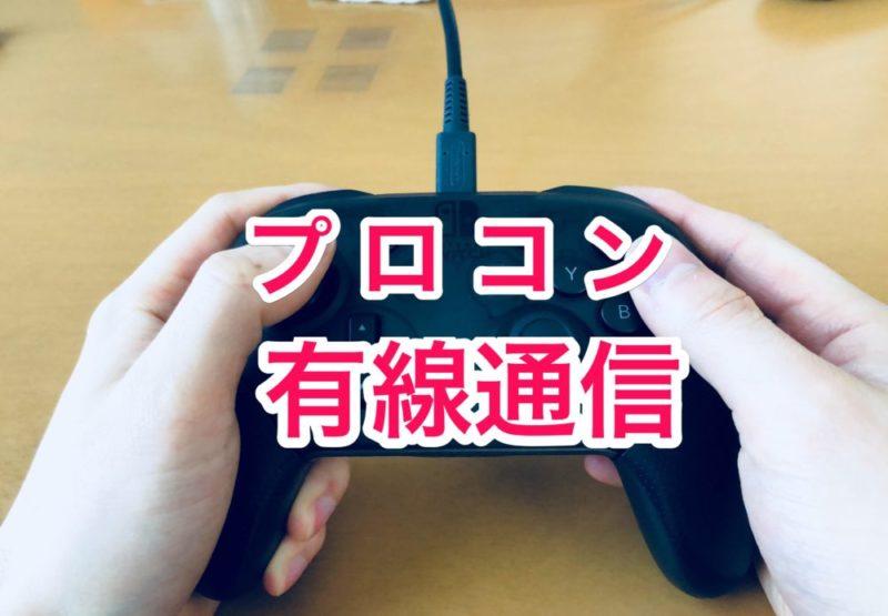 【ニンテンドースイッチ】Proコントローラーを有線通信で使う方法!遅延は減るのか?