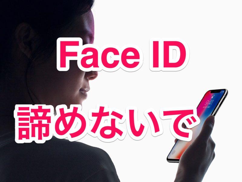 【iPhone X】Face IDの成功率を上げる方法 ・コツ