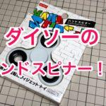 【100均レビュー】ダイソーのハンドスピナーを買ってみた!