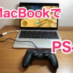 PS4のリモートプレイをMacBookで遊ぶ方法!