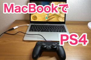 PS4リモートプレイ MacBook