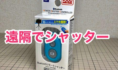 ダイソー Bluetoothリモートシャッター