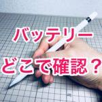 Apple Pencilの「バッテリー残量」を簡単に確認する方法!