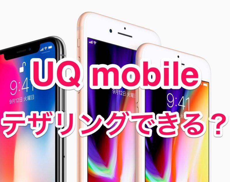 「UQ mobile」iPhone 7/8/Xではテザリングができない?