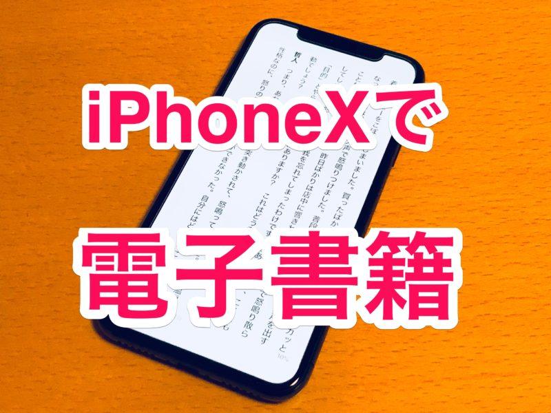 iPhone Xで電子書籍はこんな感じに表示される!