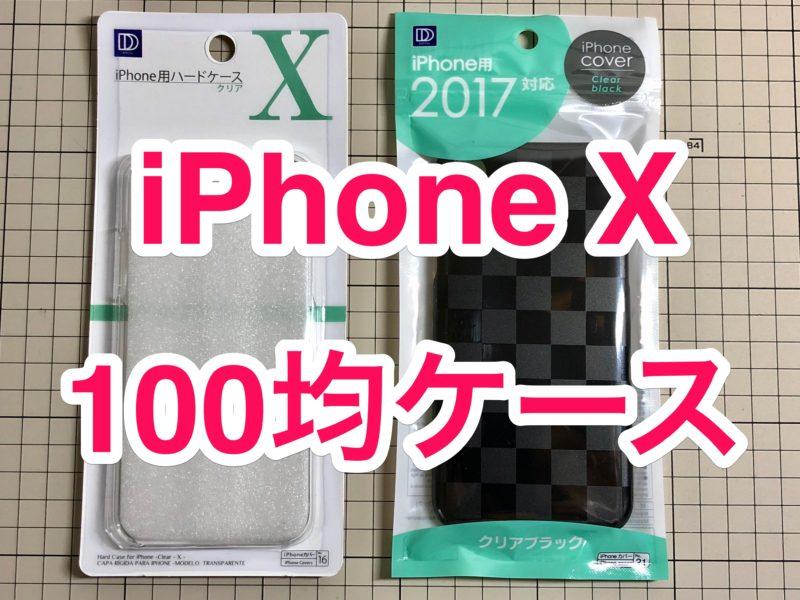 ダイソーのiPhone Xケースを2種類買ってみた! 【100均レビュー】