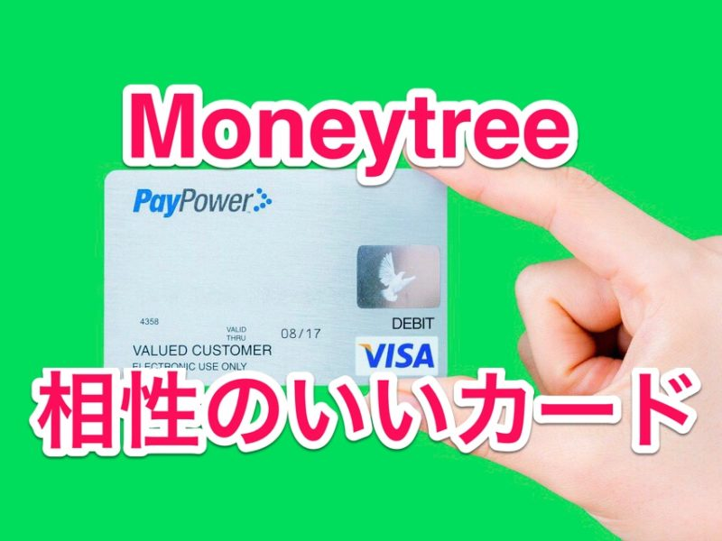Moneytreeでクレジットカードの認証が毎回面倒!認証不要でオススメなカードはこれだ!