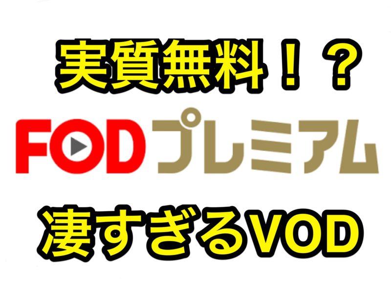 【実質無料!?】動画・雑誌見放題の「FODプレミアム」がヤバすぎる!