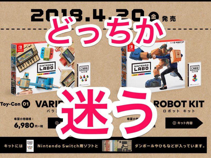 【ニンテンドーラボ】「バラエティキット」と「ロボットキット」どっちか迷ったときのアドバイス