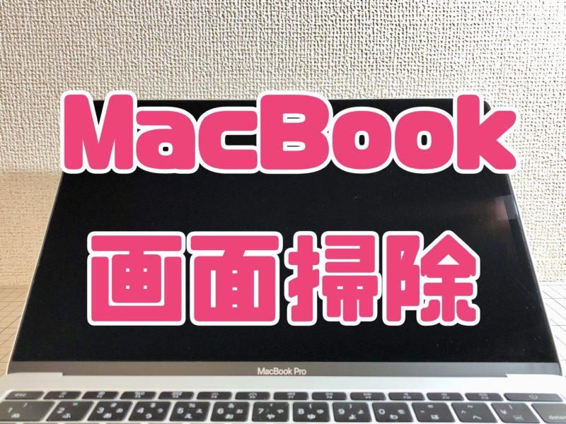 間違えるとヤバイ!?iMac/MacBookの画面の掃除方法!