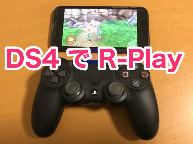 iOS「R-Play」でデュアルショック4を使う方法!【PS4リモートプレイ】