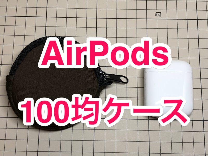 【100均】AirPodsのケースには、セリアのコインケースがピッタリ!