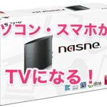 「nasne」があれば、パソコン・スマホ・タブレットがテレビレコーダーになる!