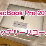 MacBookPro 2016(TouchBarなし)をバッテリーリコールに出してみた!何日で帰ってくる?