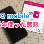 【本当に速いの?】「UQ mobile」980円のデータ高速プランを半年使った感想!