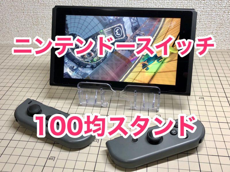 「100均のタブレットスタンド」がニンテンドースイッチにピッタリだった!しかし…