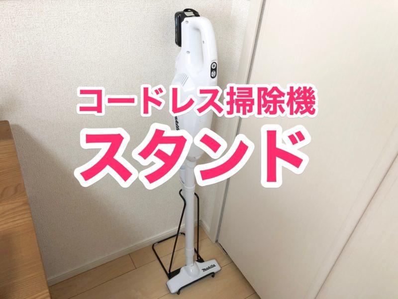 コードレス掃除機は専用のスタンドを使えば、壁に穴をあけなくても立てられる!【賃貸OK】