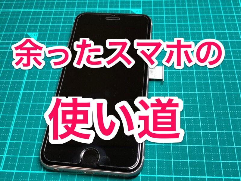 余ったスマートフォンは、格安SIMを入れて有効活用!