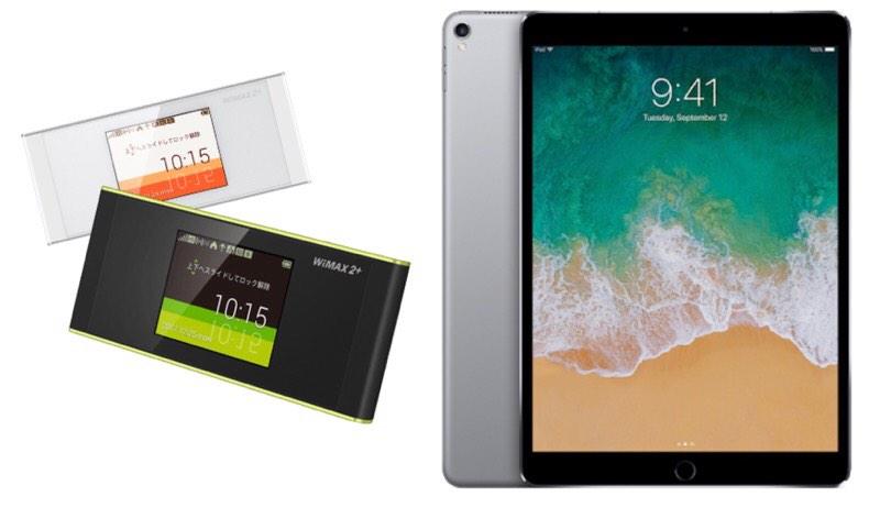 iPad モバイルルーター