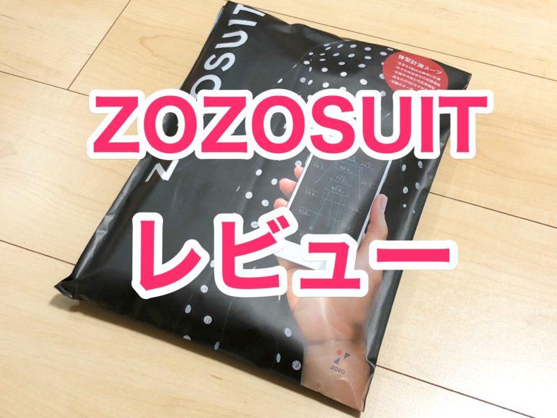 【レビュー】「ZOZOSUIT」が届いたので実際に採寸してみた!