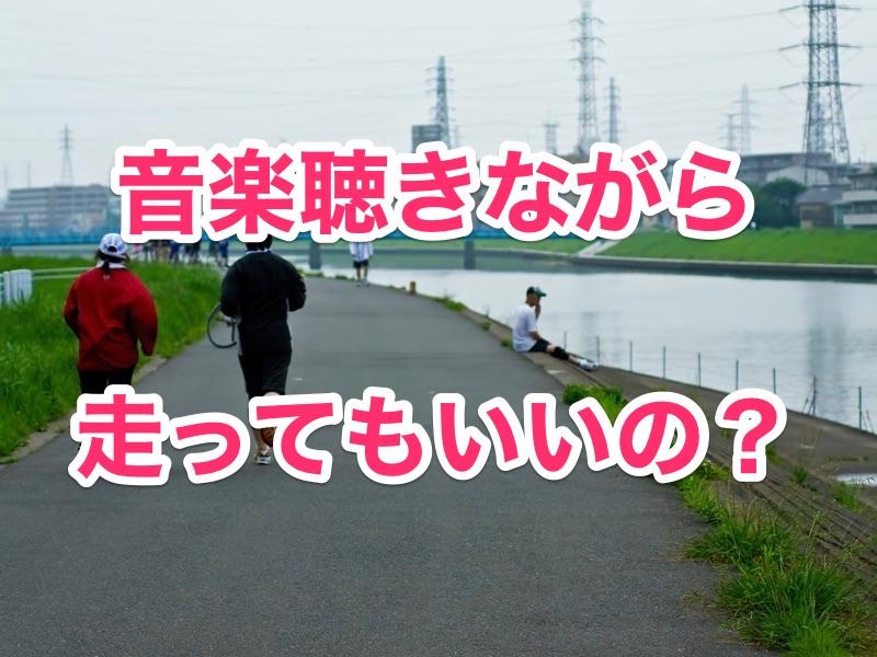 イヤフォンで音楽聴きながらジョギングはダメ?危険だけど気をつければ大丈夫!
