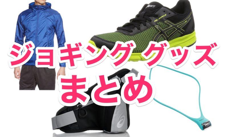 ジョギングに必要・あると便利なグッズまとめ!