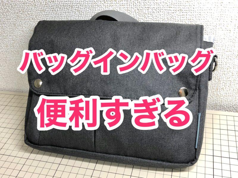 【レビュー】コクヨ バッグインバッグ「Bizrack up A5」ガジェットの収納に便利すぎた!