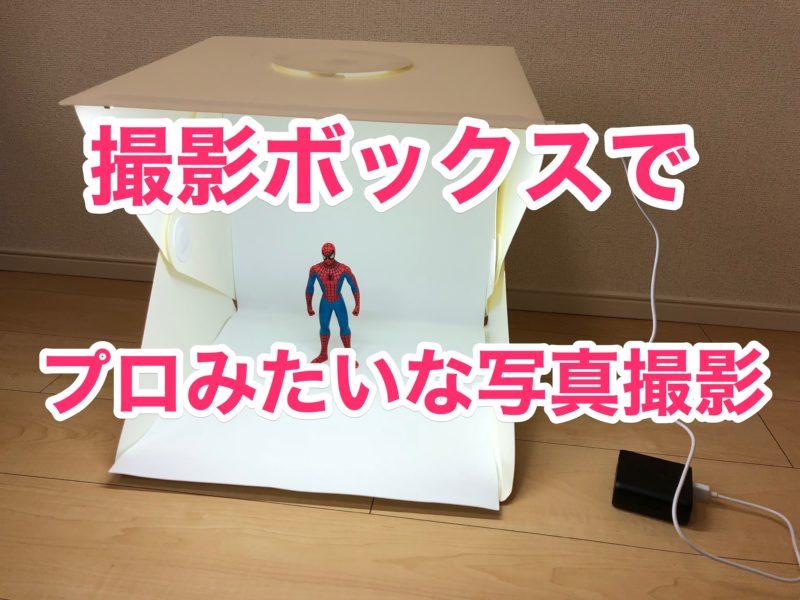 「撮影ボックス」を使えば、誰でもプロみたいな商品写真が撮れる!?