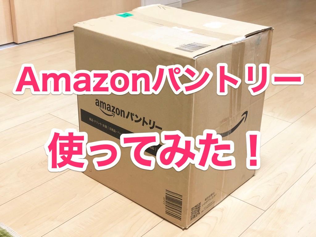 Amazonパントリーを使ってみた!利用方法と感想