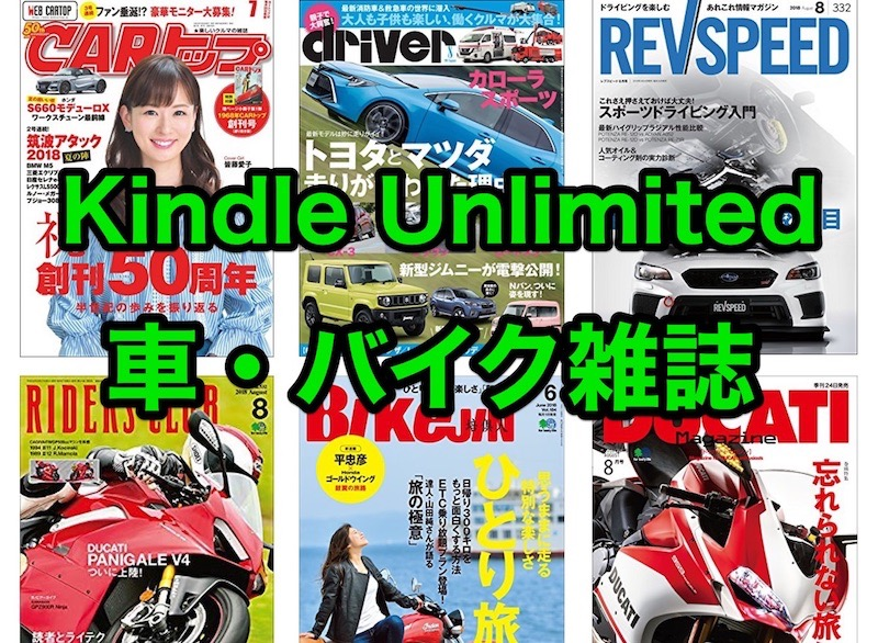 Kindle Unlimitedで読み放題「車・バイク雑誌」まとめ!