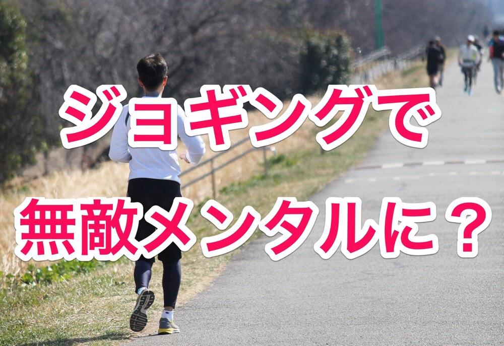 ジョギングでメンタルが強くなる?実際に3ヶ月走って検証してみた!