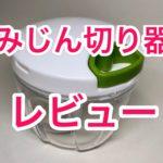 【レビュー】「ぶんぶんチョッパー デラックス」みじん切りが数秒で完成!?