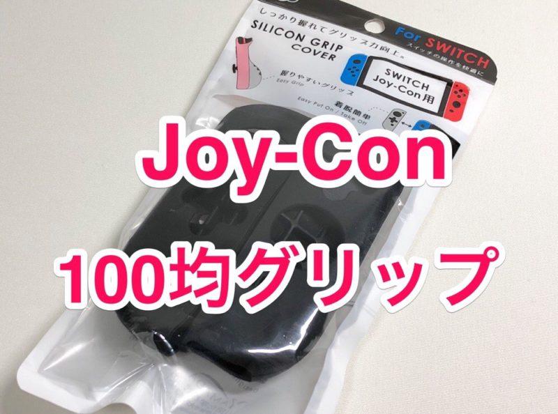 【100均レビュー】スイッチの「Joy-Conグリップカバー」で操作性が上がりまくり!