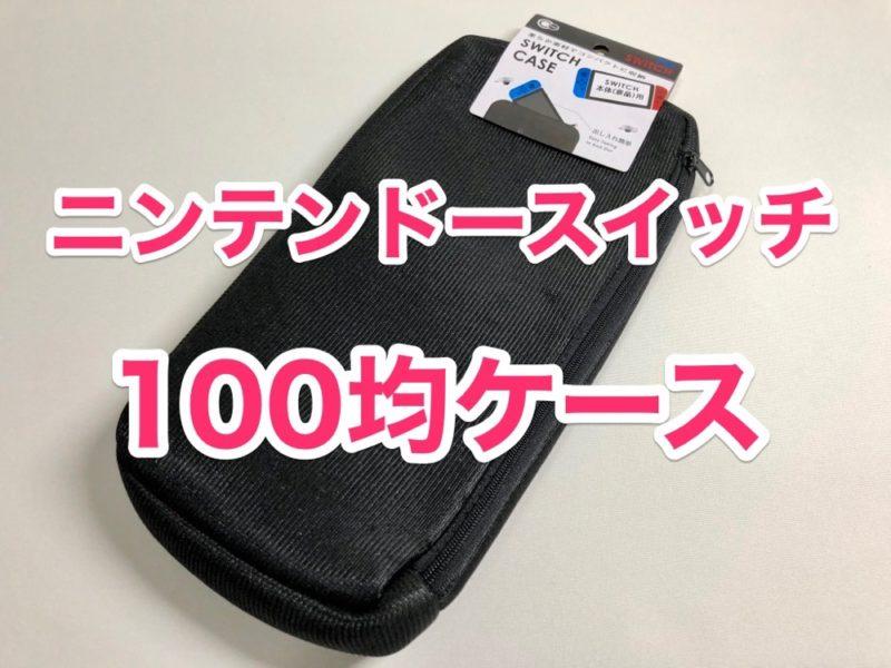 【100均レビュー】ニンテンドースイッチ専用ケースが100円ショップに!?