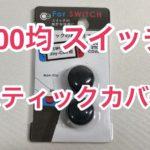 【100均レビュー】スイッチ用「Joy-Conシリコンスティックカバー」100円で操作しやすくなる!?