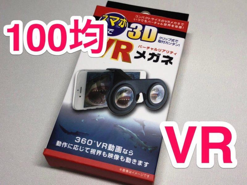100均の「VRメガネ」で本当にVR体験ができるのか徹底検証してみた!