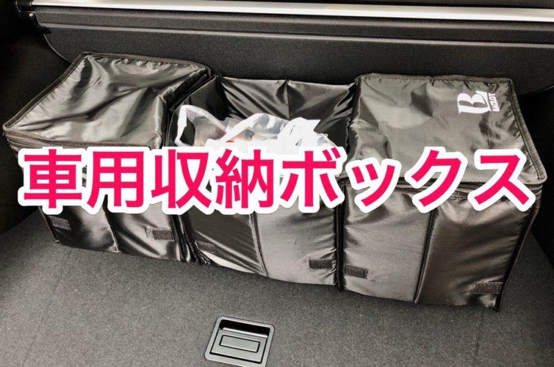 【レビュー】車の中で買い物袋を倒れなくする「車用収納ボックス」でノンストレスになった件
