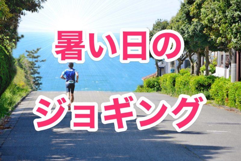 夏の暑い中でジョギングするときの注意点&おすすめグッズまとめ