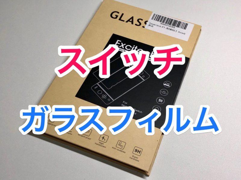 【レビュー】ニンテンドースイッチ「ブルーライトカット ガラスフィルム」目に優しくて頑丈!
