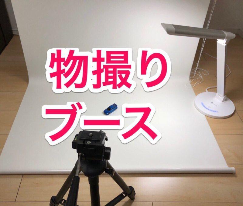 【物撮り】ロールカーテンで撮影ブースを作ってみた【メルカリ、ラクマの写真に】
